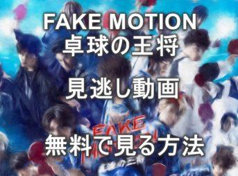 FAKE MOTIONアイキャッチ