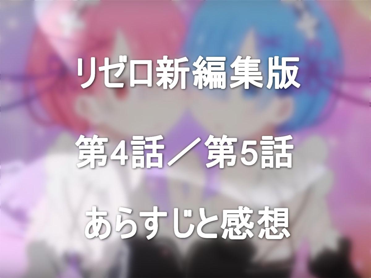 リゼロ4話、5話