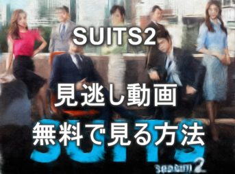 SUITS2見逃し配信