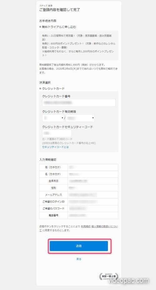 UNEXT登録方法