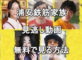 浦安鉄筋家族
