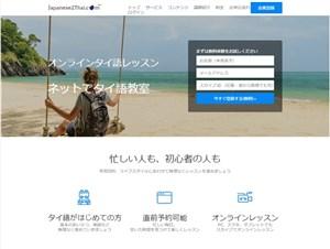 japanese2thai logo