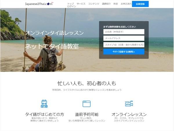 Japanese2Thaiサイト