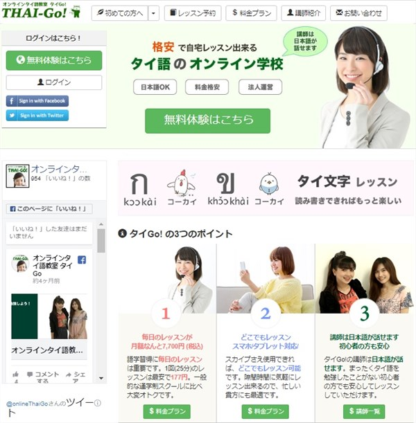 Thaigoサイト