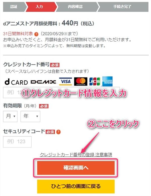 dアニメステーション申込手順