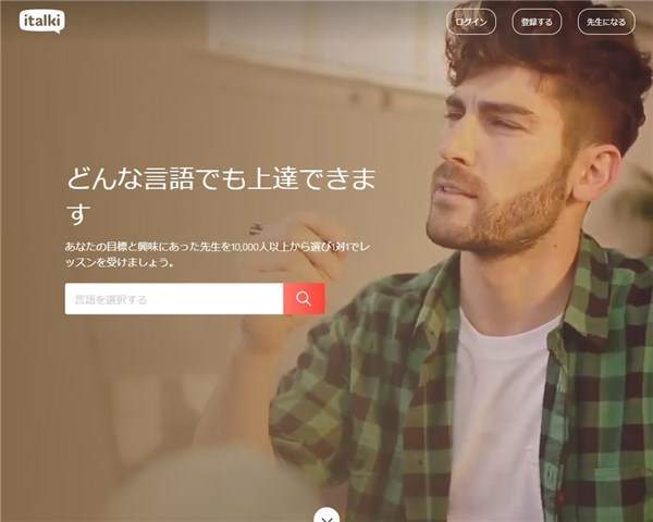 iTalkiサイト