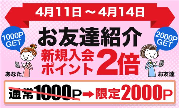 ポイぷる限定キャンペーン