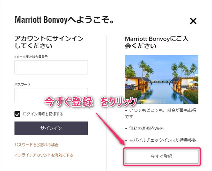 Marriott bonvoy登録サイト