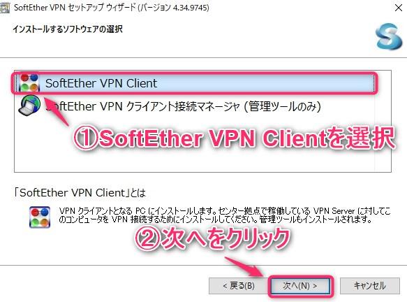 SoftEther VPN