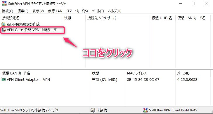 VPN Client画面